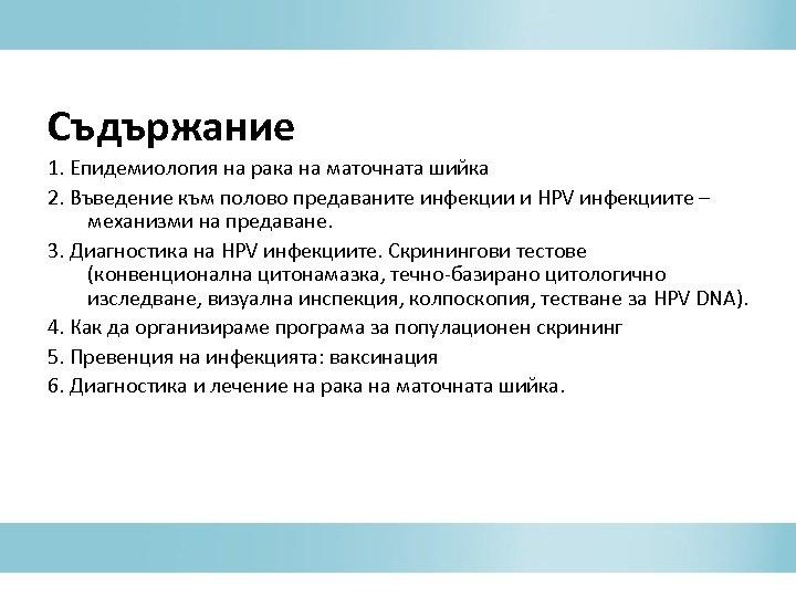 Съдържание 1. Епидемиология на рака на маточната шийка 2. Въведение към полово предаваните инфекции