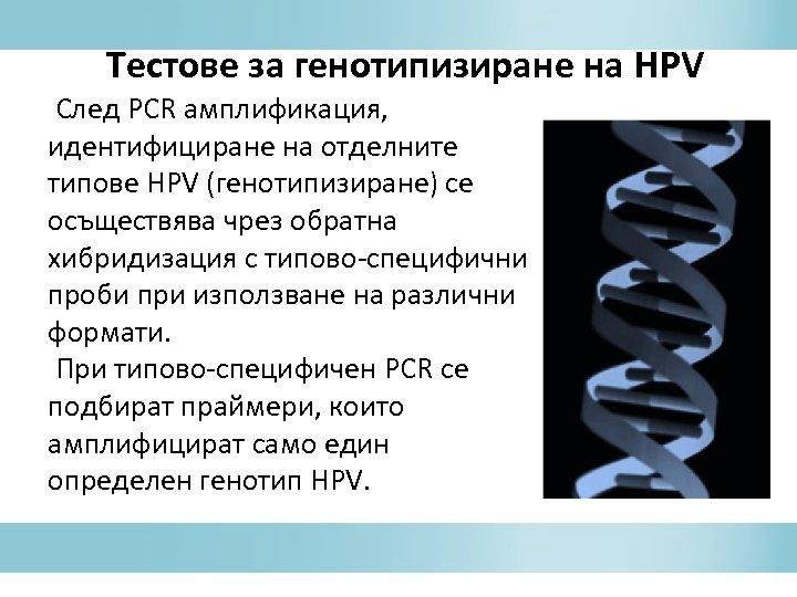 Тестове за генотипизиране на HPV След PCR амплификация, идентифициране на отделните типове HPV