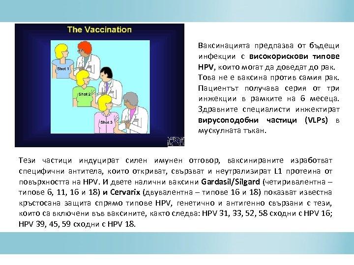 Ваксинацията предпазва от бъдещи инфекции с високорискови типове HPV, които могат да доведат до