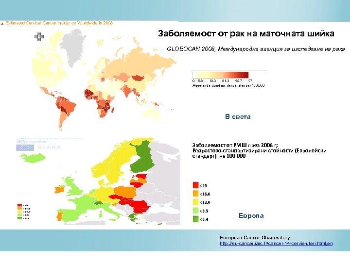 Заболяемост от рак на маточната шийка GLOBOCAN 2008, Международна агенция за изследване на рака