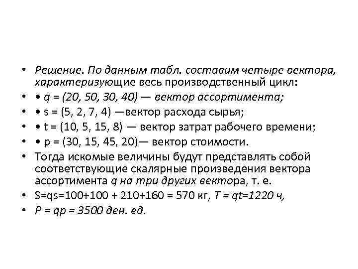 • Решение. По данным табл. составим четыре вектора, характеризующие весь производственный цикл: •