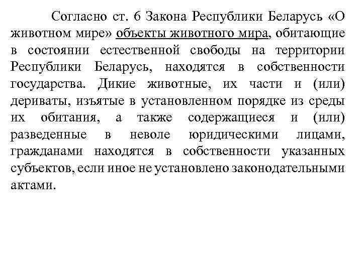 Согласно ст. 6 Закона Республики Беларусь «О животном мире» объекты животного мира, обитающие