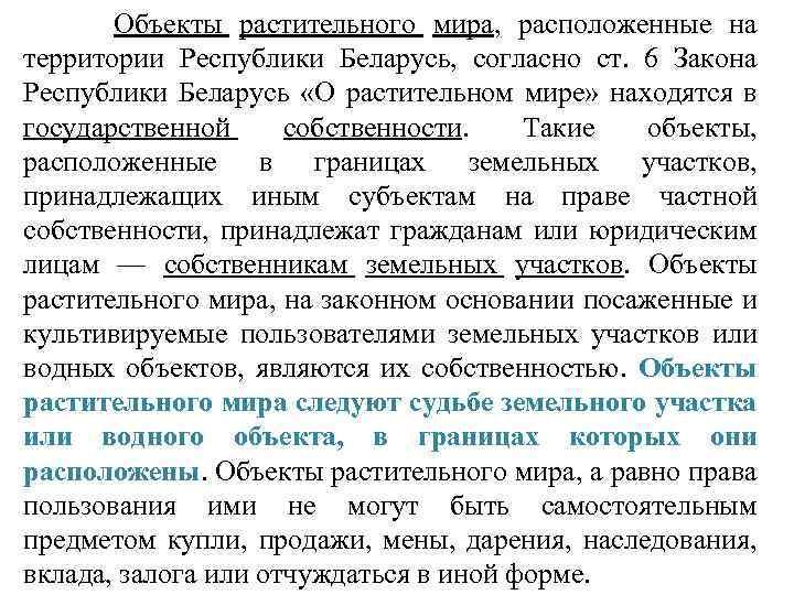 Объекты растительного мира, расположенные на территории Республики Беларусь, согласно ст. 6 Закона Республики