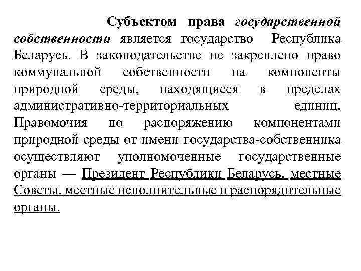 Субъектом права государственной собственности является государство Республика Беларусь. В законодательстве не закреплено право