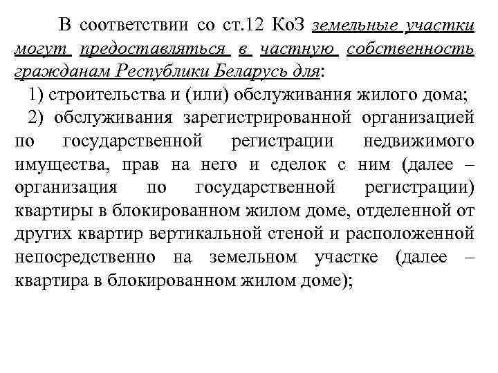 В соответствии со ст. 12 Ко. З земельные участки могут предоставляться в частную