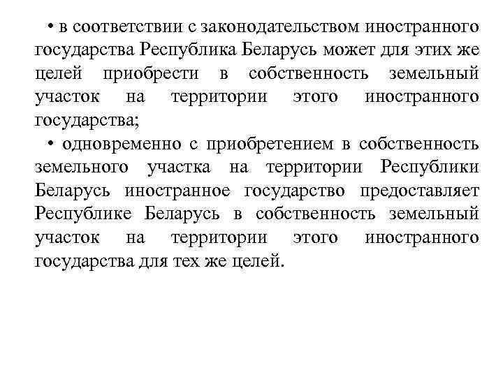 • в соответствии с законодательством иностранного государства Республика Беларусь может для этих же