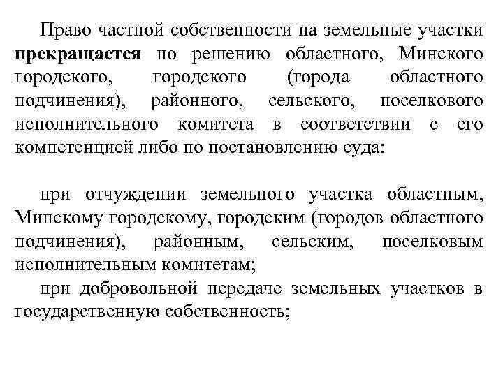 Право частной собственности на земельные участки прекращается по решению областного, Минского городского, городского (города