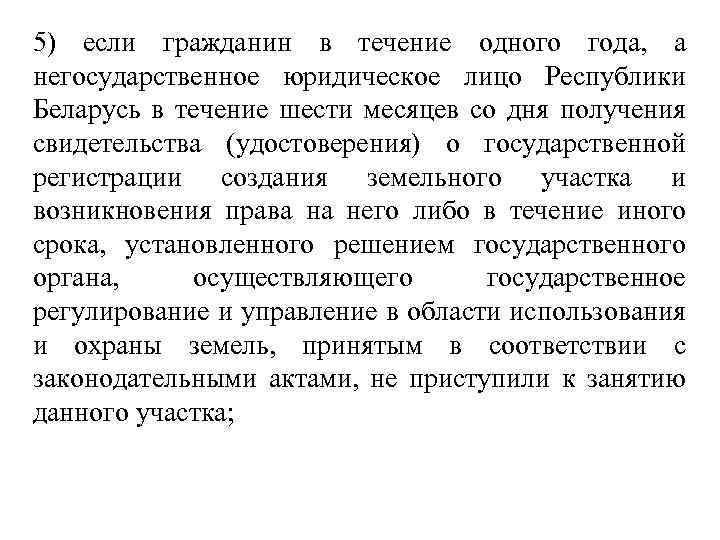 5) если гражданин в течение одного года, а негосударственное юридическое лицо Республики Беларусь в