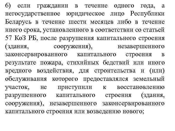 6) если гражданин в течение одного года, а негосударственное юридическое лицо Республики Беларусь в