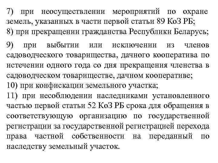 7) при неосуществлении мероприятий по охране земель, указанных в части первой статьи 89 Ко.