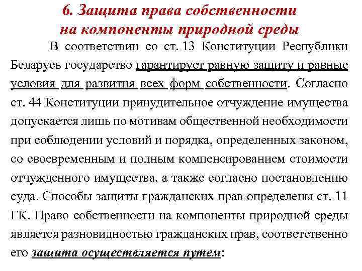 6. Защита права собственности на компоненты природной среды В соответствии со ст. 13 Конституции