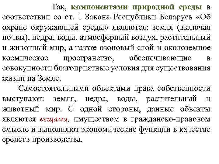 Так, компонентами природной среды в соответствии со ст. 1 Закона Республики Беларусь «Об