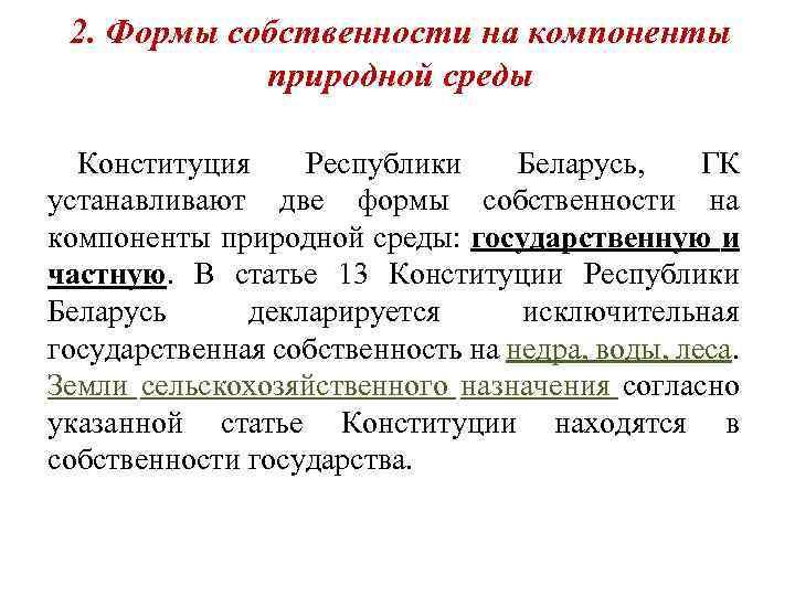 2. Формы собственности на компоненты природной среды Конституция Республики Беларусь, ГК устанавливают две формы