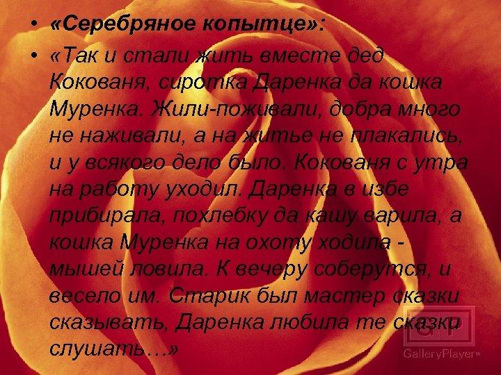 • «Серебряное копытце» : • «Так и стали жить вместе дед Кокованя, сиротка