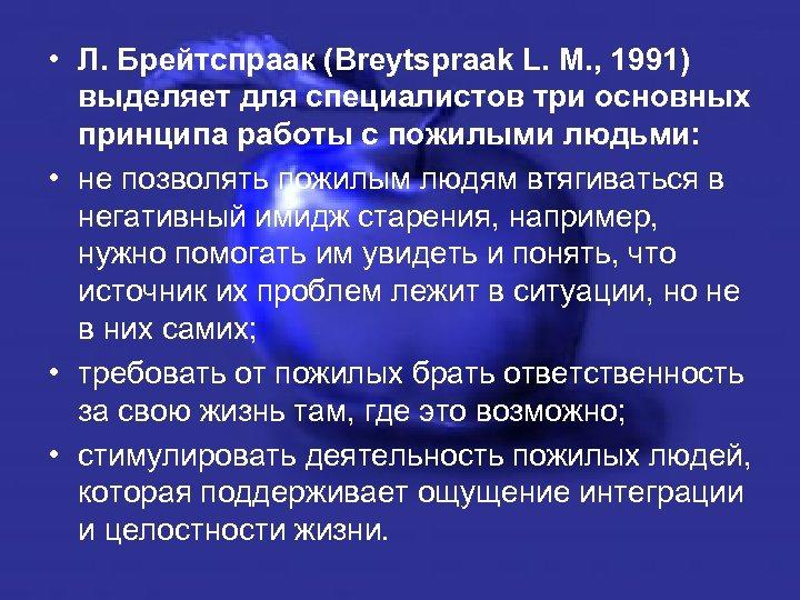• Л. Брейтспраак (Breytspraak L. M. , 1991) выделяет для специалистов три основных