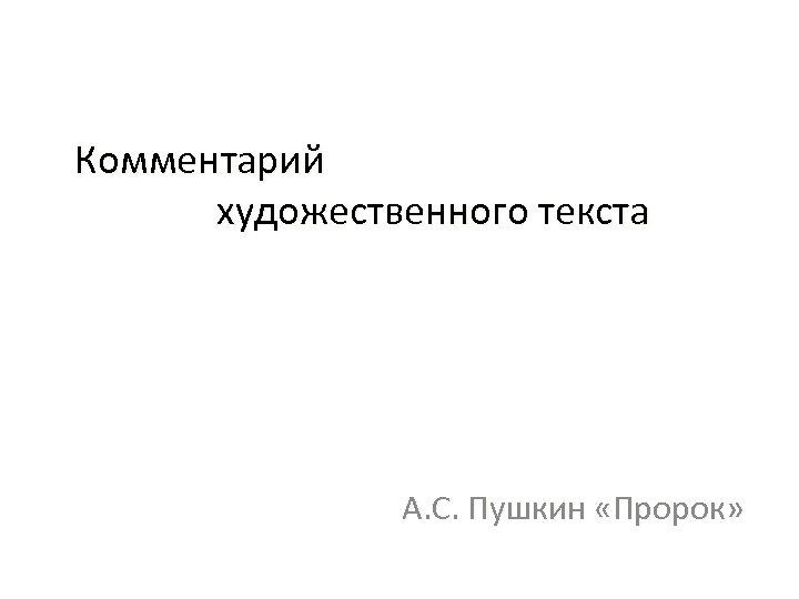 Комментарий художественного текста А. С. Пушкин «Пророк»