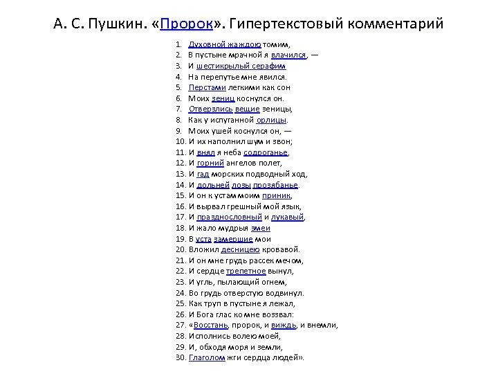 А. С. Пушкин. «Пророк» . Гипертекстовый комментарий 1. Духовной жаждою томим, 2. В пустыне