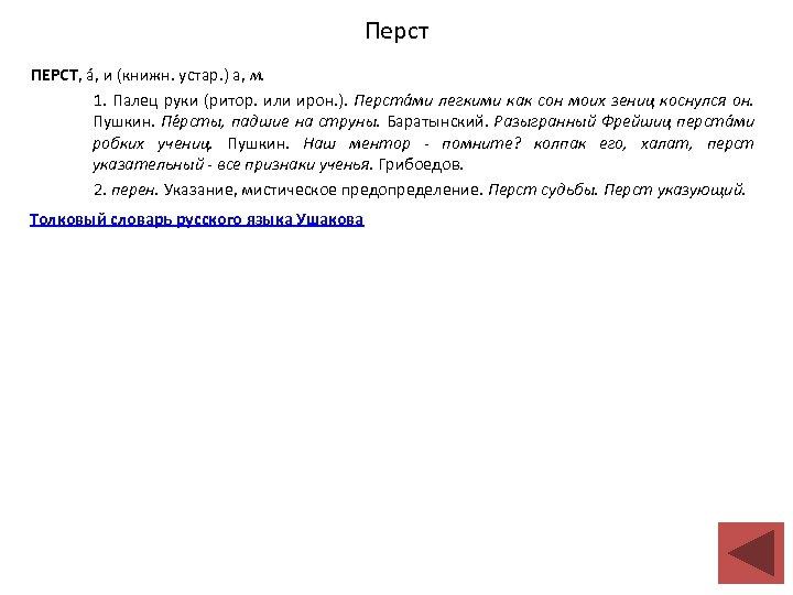 Перст ПЕРСТ, а , и (книжн. устар. ) а, м. 1. Палец руки (ритор.