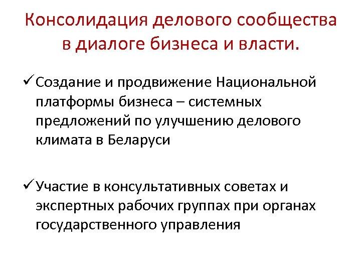 Консолидация делового сообщества в диалоге бизнеса и власти. ü Создание и продвижение Национальной платформы