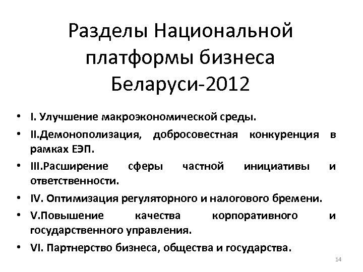 Разделы Национальной платформы бизнеса Беларуси-2012 • I. Улучшение макроэкономической среды. • II. Демонополизация, добросовестная