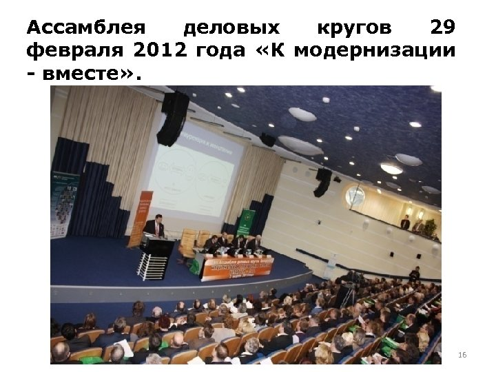 Ассамблея деловых кругов 29 февраля 2012 года «К модернизации - вместе» . 16