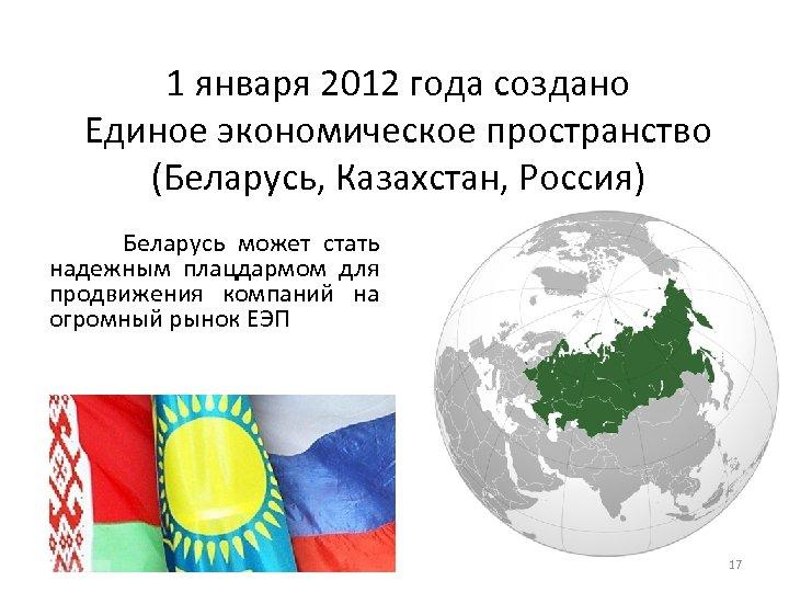 1 января 2012 года создано Единое экономическое пространство (Беларусь, Казахстан, Россия) Беларусь может стать