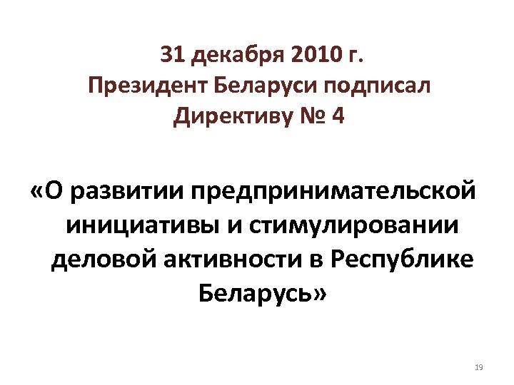 31 декабря 2010 г. Президент Беларуси подписал Директиву № 4 «О развитии предпринимательской инициативы