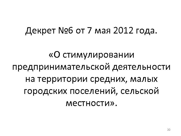 Декрет № 6 от 7 мая 2012 года. «О стимулировании предпринимательской деятельности на территории