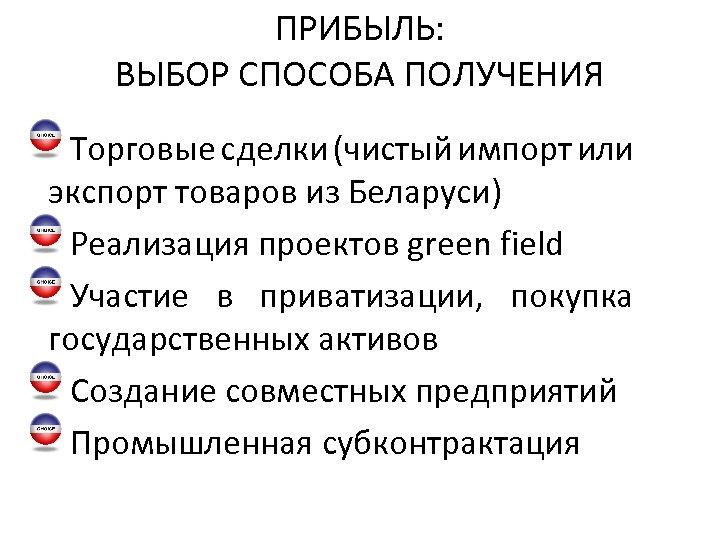 ПРИБЫЛЬ: ВЫБОР СПОСОБА ПОЛУЧЕНИЯ Торговые сделки (чистый импорт или экспорт товаров из Беларуси) Реализация