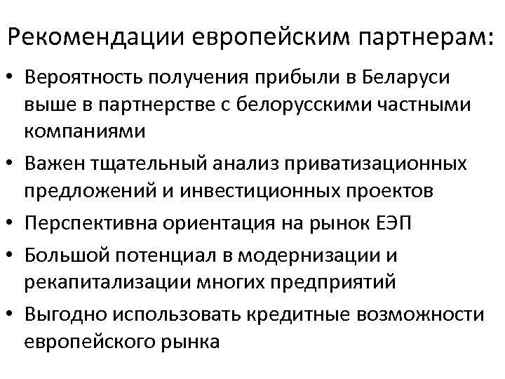 Рекомендации европейским партнерам: • Вероятность получения прибыли в Беларуси выше в партнерстве с белорусскими
