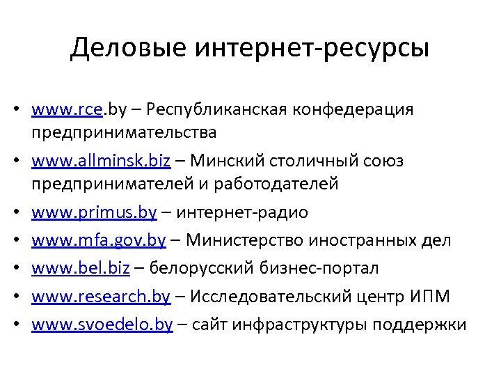 Деловые интернет-ресурсы • www. rce. by – Республиканская конфедерация предпринимательства • www. allminsk. biz