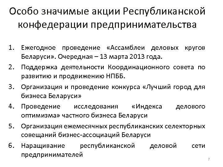 Особо значимые акции Республиканской конфедерации предпринимательства 1. Ежегодное проведение «Ассамблеи деловых кругов Беларуси» .