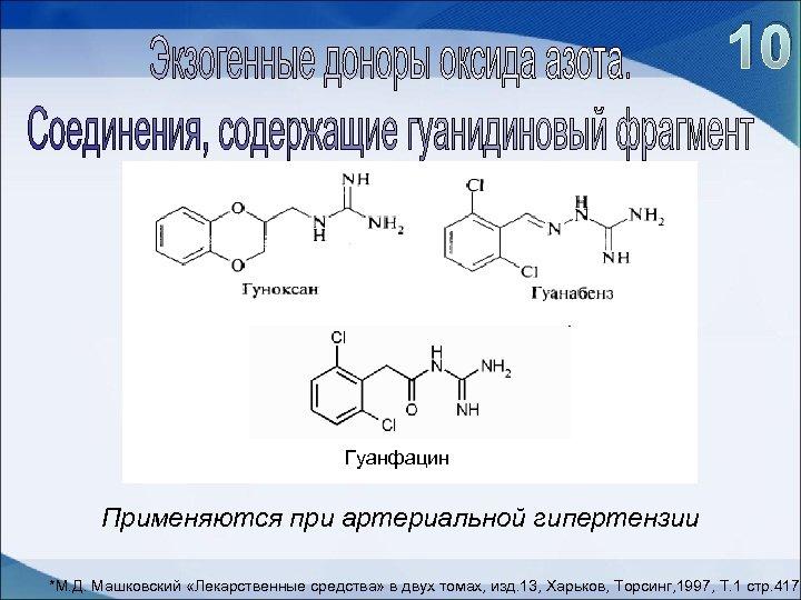 10 Гуанфацин Применяются при артериальной гипертензии *М. Д. Машковский «Лекарственные средства» в двух томах,