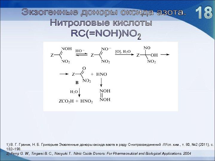 18 1) В. Г. Граник, Н. Б. Григорьев Экзогенные доноры оксида азота в ряду
