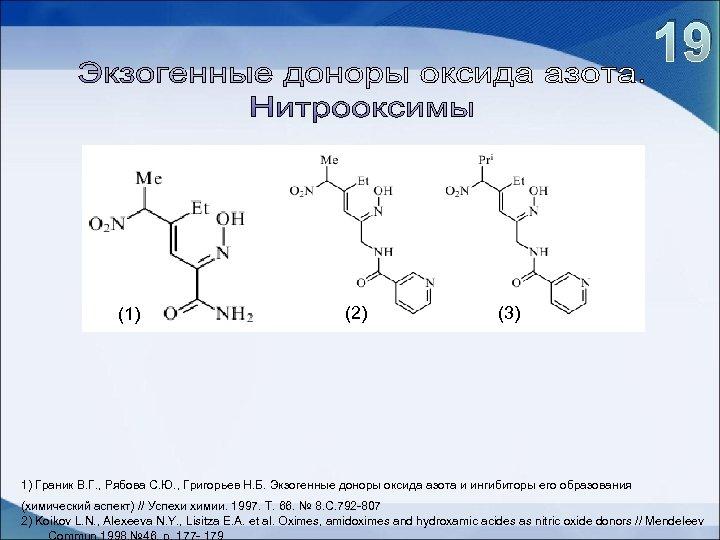 19 (1) (2) (3) 1) Граник В. Г. , Рябова С. Ю. , Григорьев