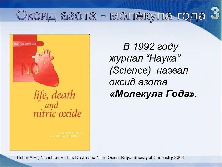 """3 В 1992 году журнал """"Наука"""" (Science) назвал оксид азота «Молекула Года» . Butler"""