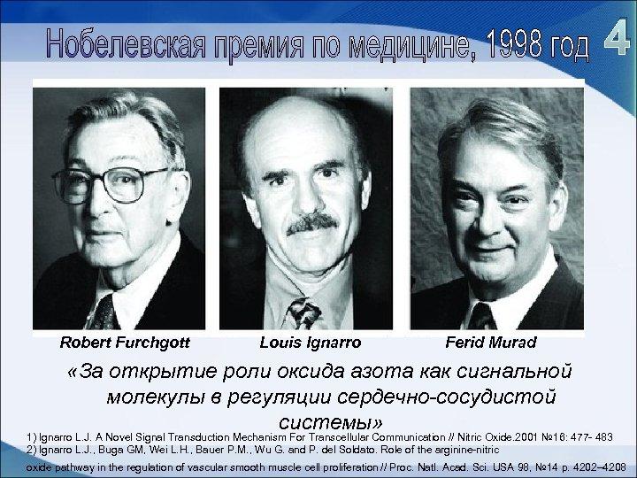 4 Robert Furchgott Louis Ignarro Ferid Murad «За открытие роли оксида азота как сигнальной