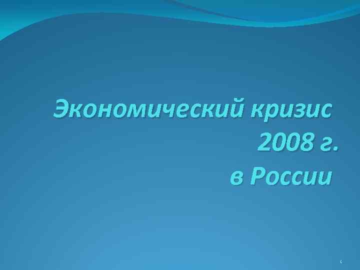 Экономический кризис 2008 г. в России 1