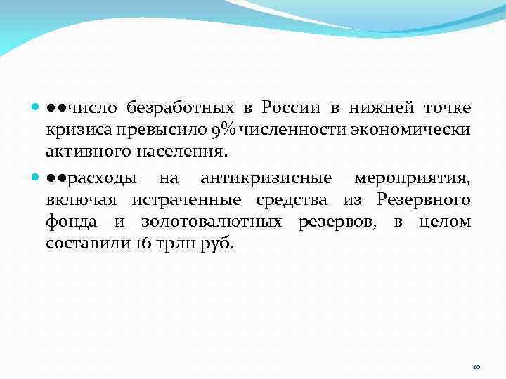 ●●число безработных в России в нижней точке кризиса превысило 9% численности экономически активного
