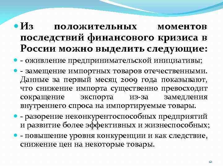 Из положительных моментов последствий финансового кризиса в России можно выделить следующие: - оживление
