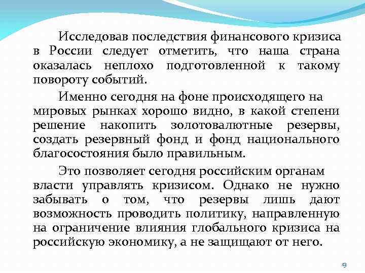 Исследовав последствия финансового кризиса в России следует отметить, что наша страна оказалась неплохо подготовленной