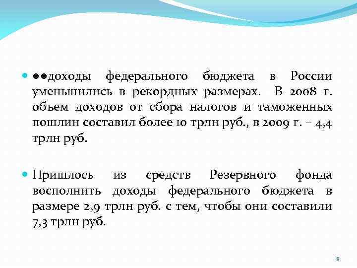 ●●доходы федерального бюджета в России уменьшились в рекордных размерах. В 2008 г. объем