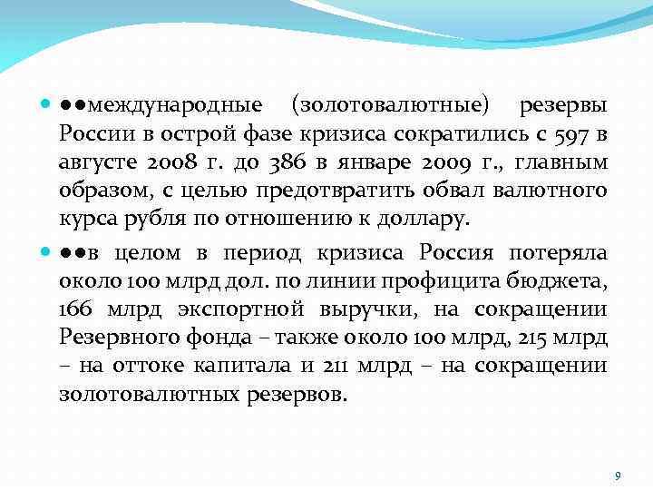 ●●международные (золотовалютные) резервы России в острой фазе кризиса сократились с 597 в августе