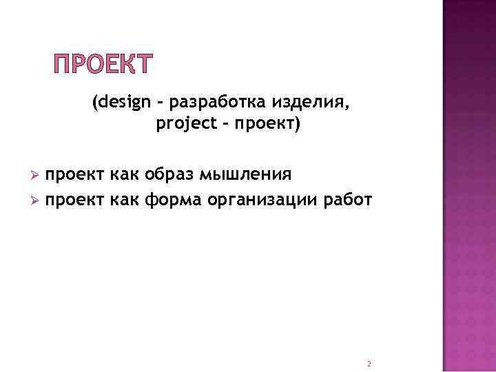 ПРОЕКТ (design – разработка изделия, project – проект) проект как образ мышления Ø проект