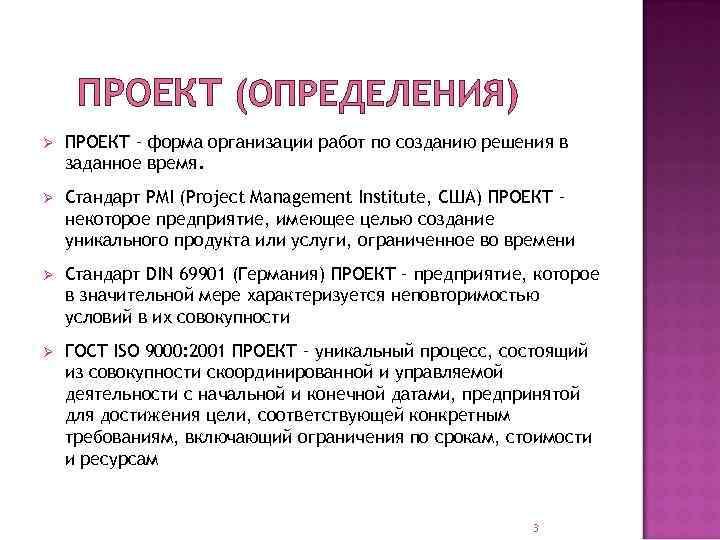 ПРОЕКТ (ОПРЕДЕЛЕНИЯ) Ø ПРОЕКТ – форма организации работ по созданию решения в заданное время.