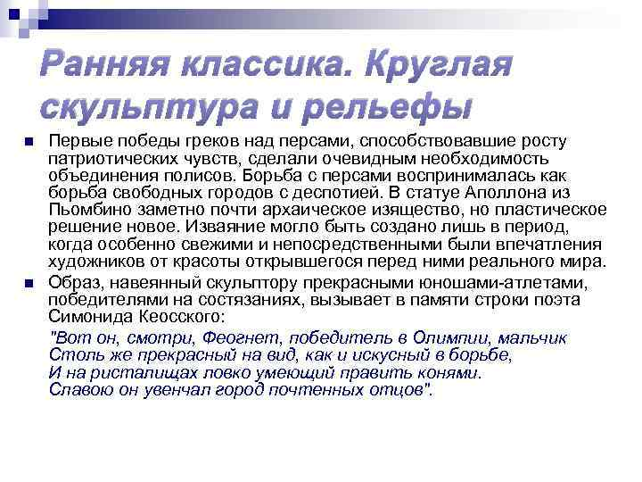 Ранняя классика. Круглая скульптура и рельефы n n Первые победы греков над персами, способствовавшие