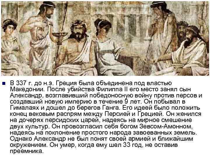 n В 337 г. до н. э. Греция была объединена под властью Македонии. После