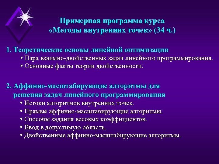 Примерная программа курса «Методы внутренних точек» (34 ч. ) 1. Теоретические основы линейной оптимизации