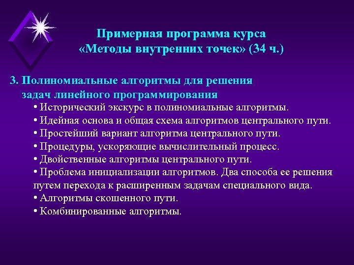 Примерная программа курса «Методы внутренних точек» (34 ч. ) 3. Полиномиальные алгоритмы для решения