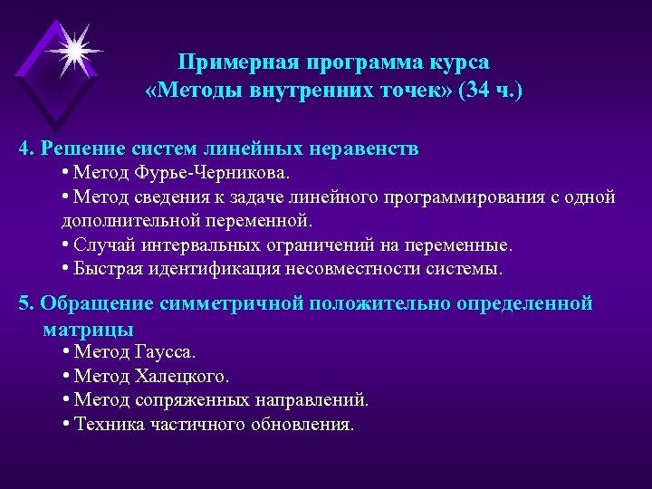 Примерная программа курса «Методы внутренних точек» (34 ч. ) 4. Решение систем линейных неравенств